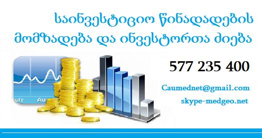 საინვესტიციო პროექტების კლასიფიკაცია 577 235 400