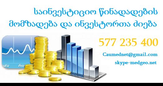 საქმიანი გარიგების შეთანხმებების გაფორმება - 577 235 400