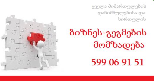ბიზნეს-გეგმის მომზადება 599 069151