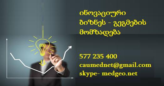 ინოვაციური ბიზნეს-გეგმების მომზადება 577 235 400
