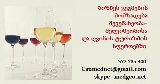 მეღვინეობა - ღვინის ტურიზმის ბიზნეს გეგმები 577 235 400
