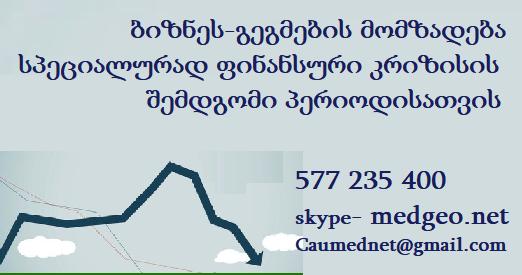 ბიზნეს-გეგმების მომზადება სპეციალურად პოსტკრიზისული პერიოდისათვის 577 235 400