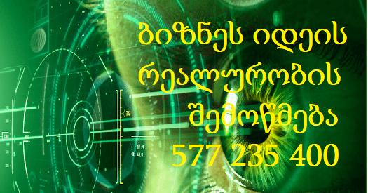 ბიზნეს იდეის რეალურობის შემოწმება 577 235 400