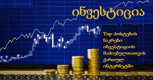 ინვესტიცია - Top პოსტები