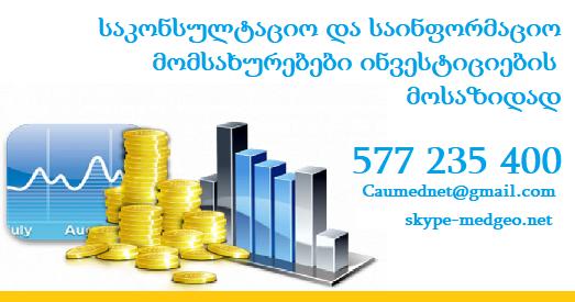 საინვესტიციო წინადადების შეფუთვა 577 235 400