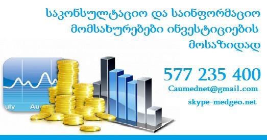 ბიზნეს პარტნიორის არჩევა 577 235 400
