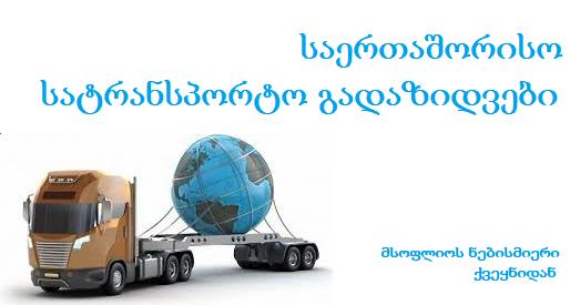 საერთაშორისო სატრანსპოტრო გადაზიდვები