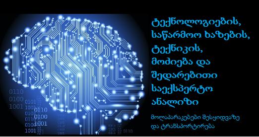 ტექნოლოგიების და ტექნიკური საშუალებების მოძიება და შედარებითი ანალიზი 577 235 400