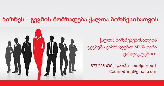 ბიზნეს გეგმა -თა მომზადება ქალთა ბიზნესისთვის
