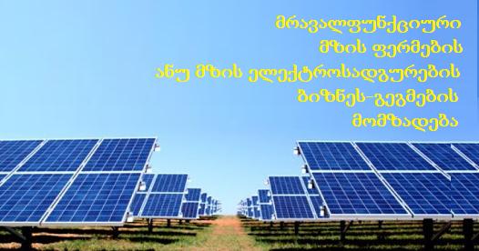 მზის ფერმების ელექტროსადგურების ბიზნეს გეგმების მომზადება